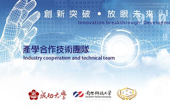產學合作技術團隊-益全生技