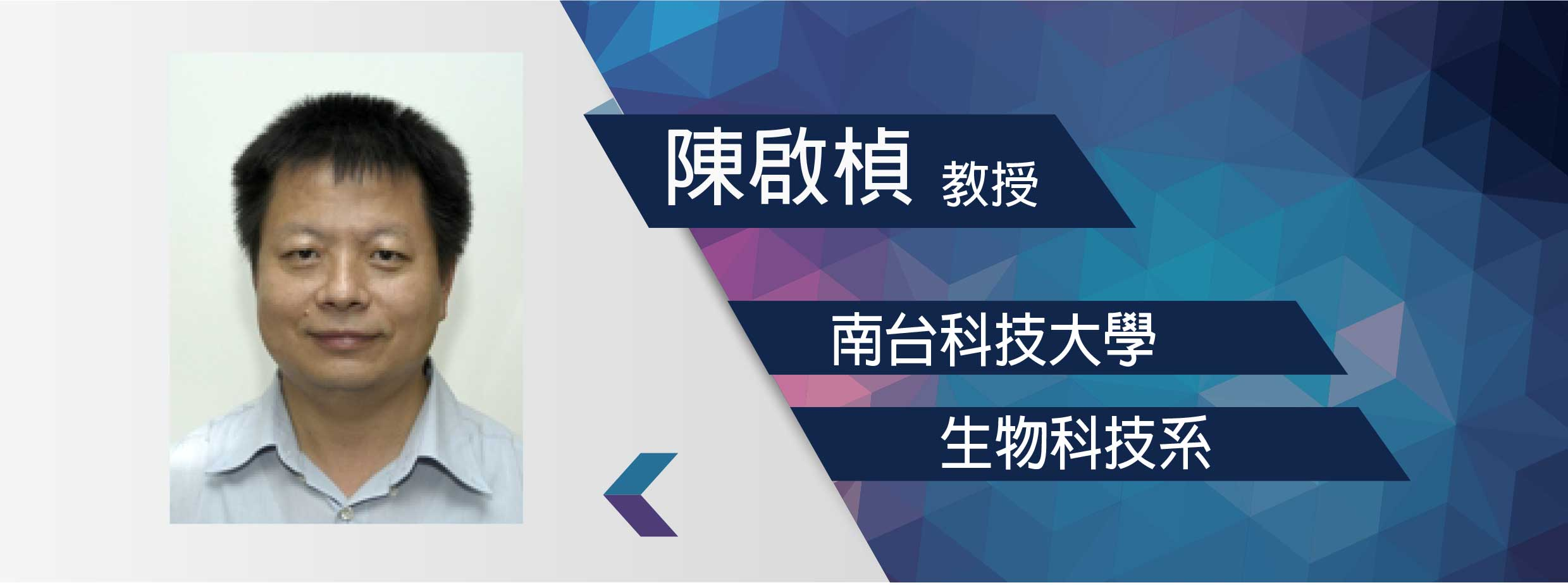 南台科技大學-陳啓楨教授
